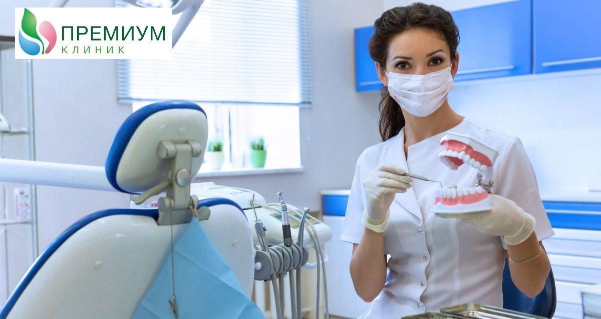 -80% на стоматологию в «Премиум клиник»