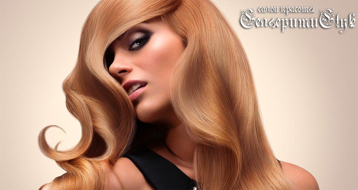 -89% на услуги для волос в салоне SeleritiStyle