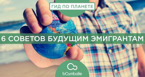 На ПМЖ за границу? 6 советов будущим эмигрантам