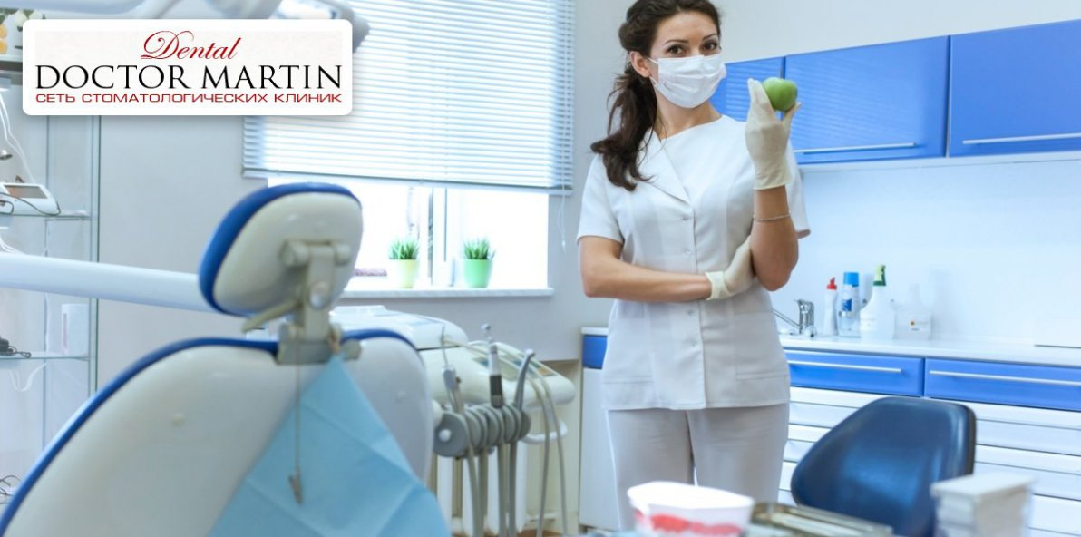 Стоматология доктор мартин врачи