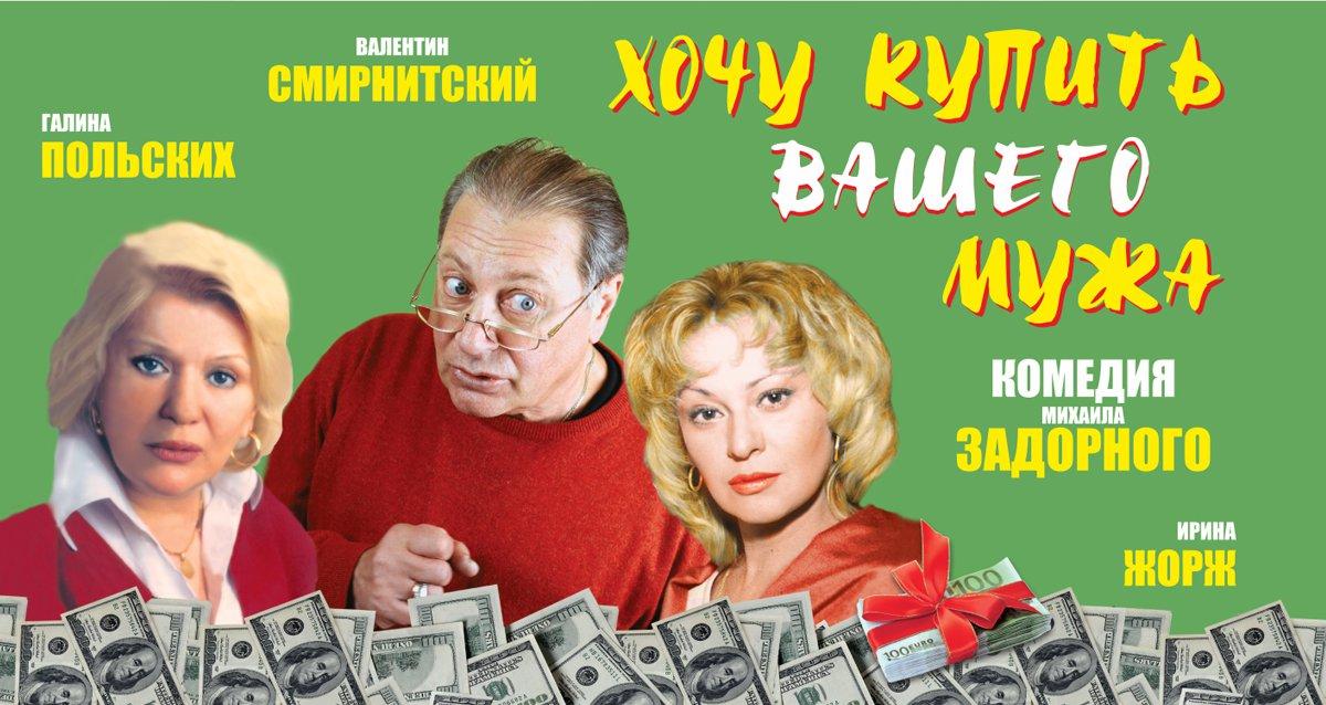 -50% на комедию «Хочу купить вашего мужа»