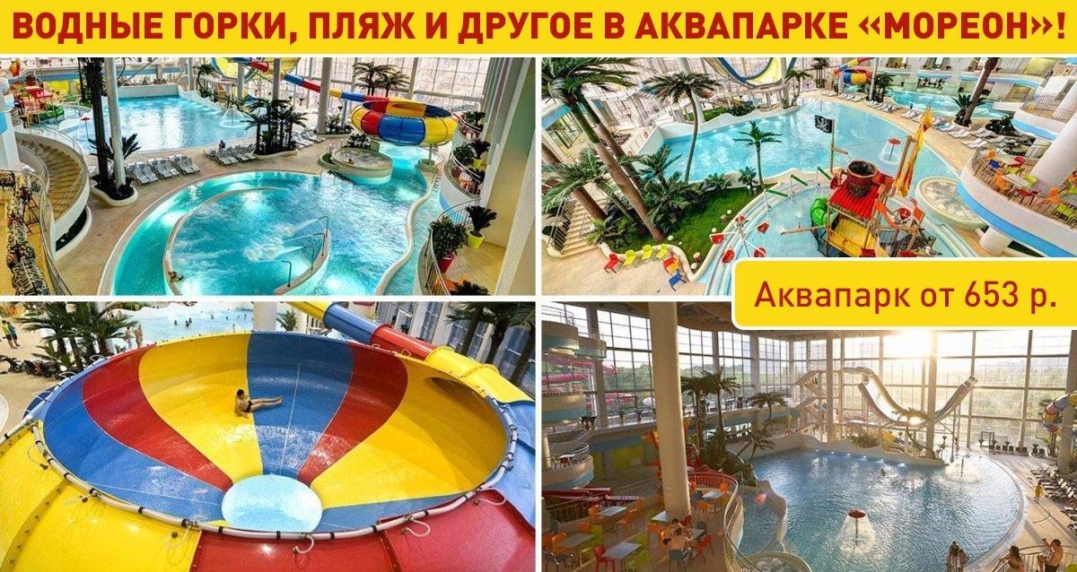 От 653 р. за посещение крупнейшего в Москве аквапарка «Мореон»
