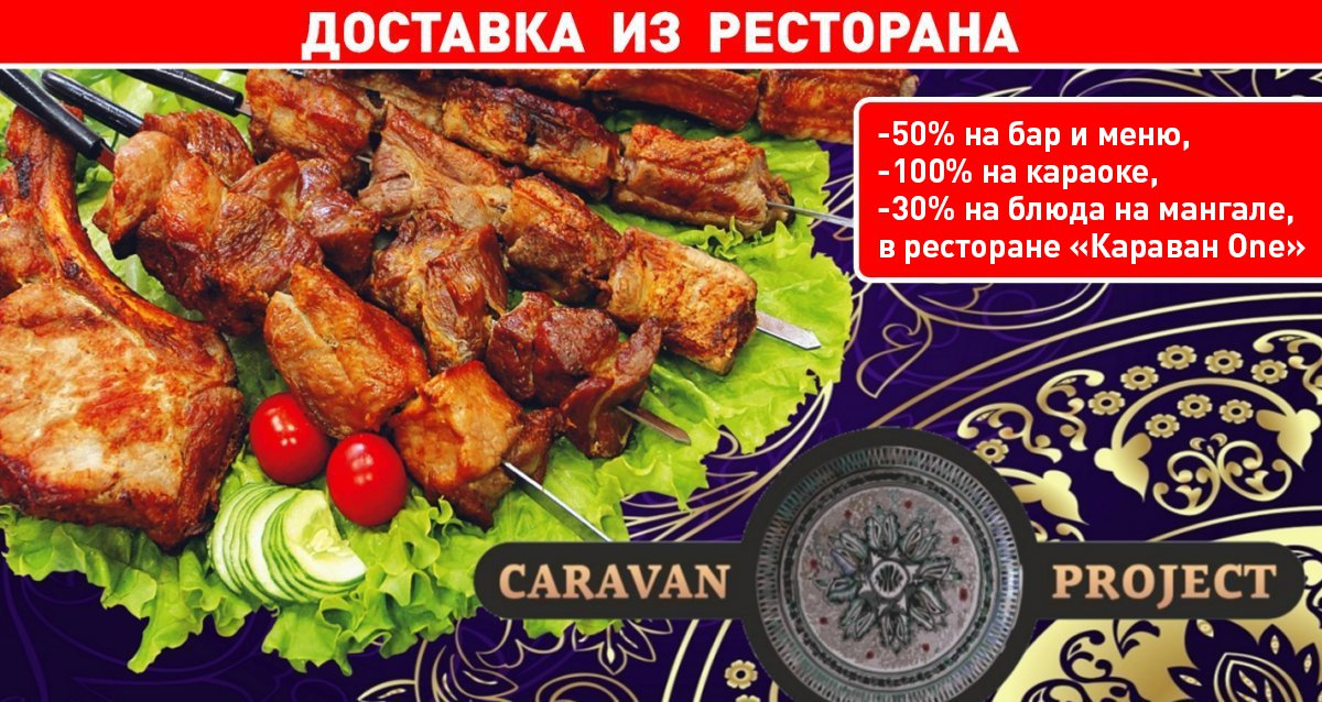 Восточное гостеприимство! -50% на меню и напитки в ресторане «Караван One»
