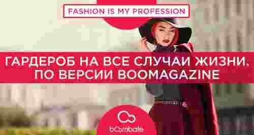 Базовый женский гардероб. На все случаи жизни