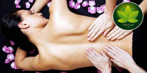 -50% на массаж в салоне «Тай-SPA клаб»