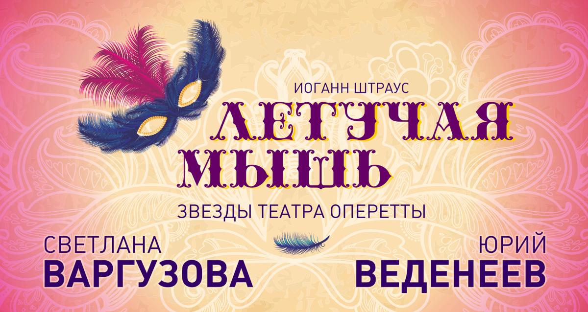 -50% на билеты на спектакль «Летучая мышь»