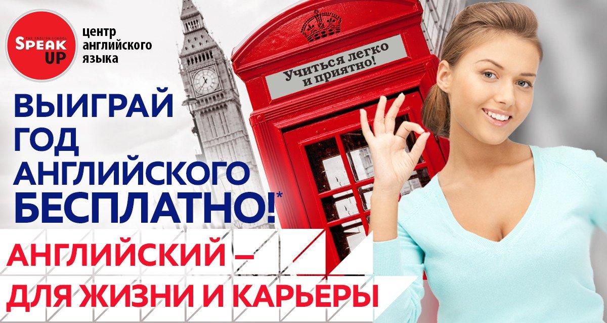 Выиграйте год английского бесплатно!