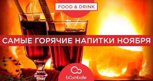 Самые горячие напитки ноября
