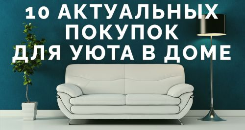 10 актуальных покупок для уюта в доме