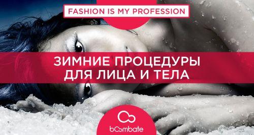 Процедуры для лица и тела, которые нужно сделать зимой