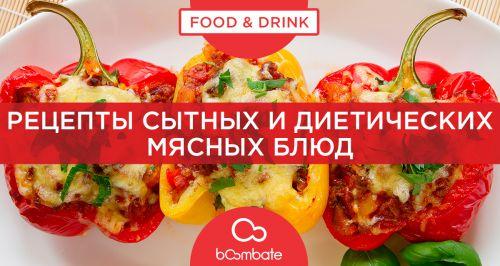 Рецепты сытных и диетических мясных блюд
