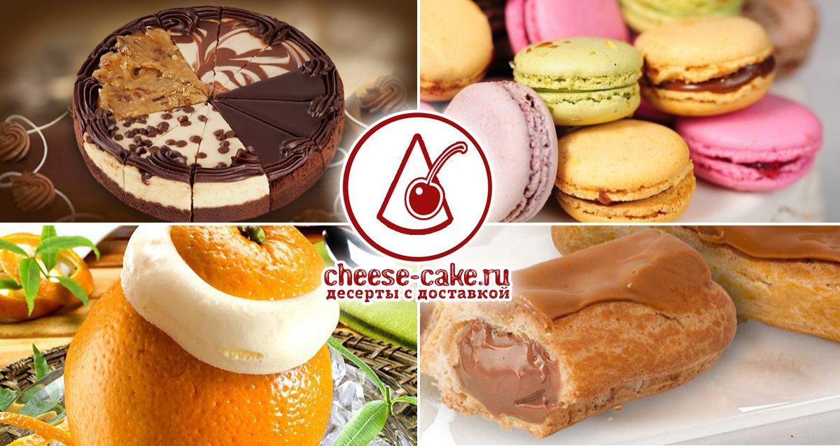 -50% на сладости от Cheese-Сake.ru