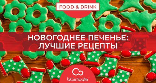Новогоднее печенье: лучшие рецепты