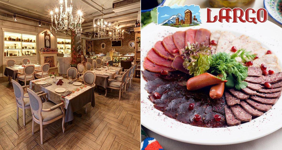 -50% в грузинском ресторане Largo на Ленинском пр-те