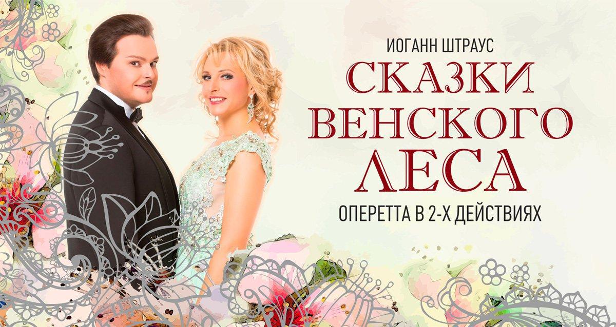 -50% на оперетту «Сказки Венского леса»
