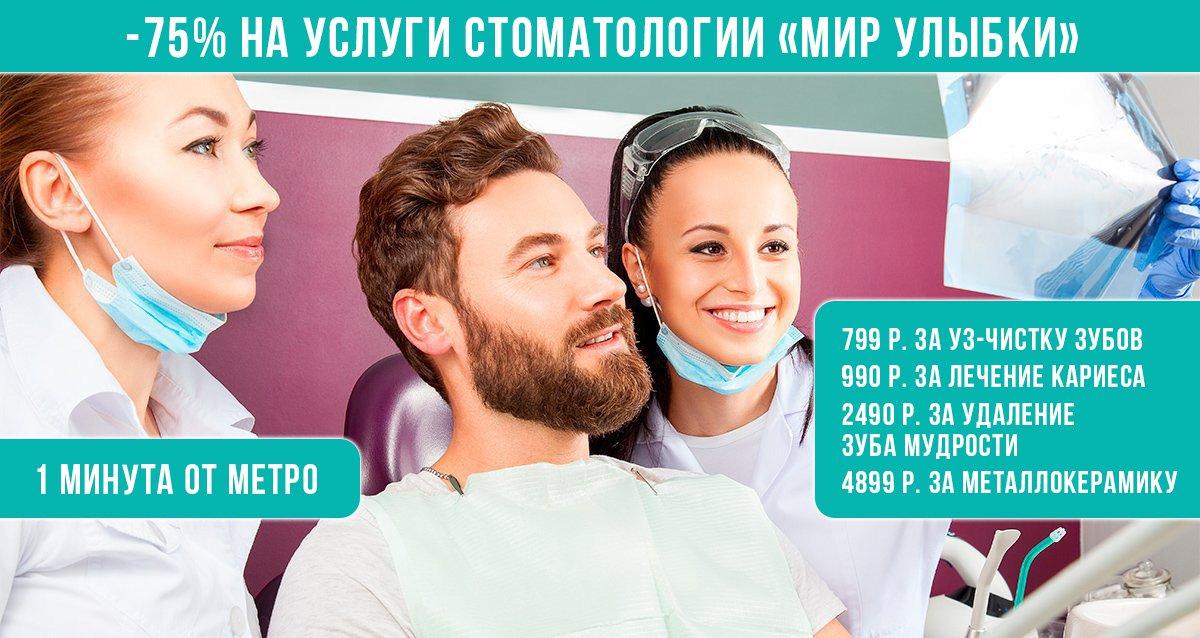 -75% на услуги стоматологии «Мир улыбки»! 799 р. за УЗ-чистку зубов, 990 р. за лечение кариеса