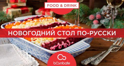Новогодний стол по-русски. Лучшие рецепты