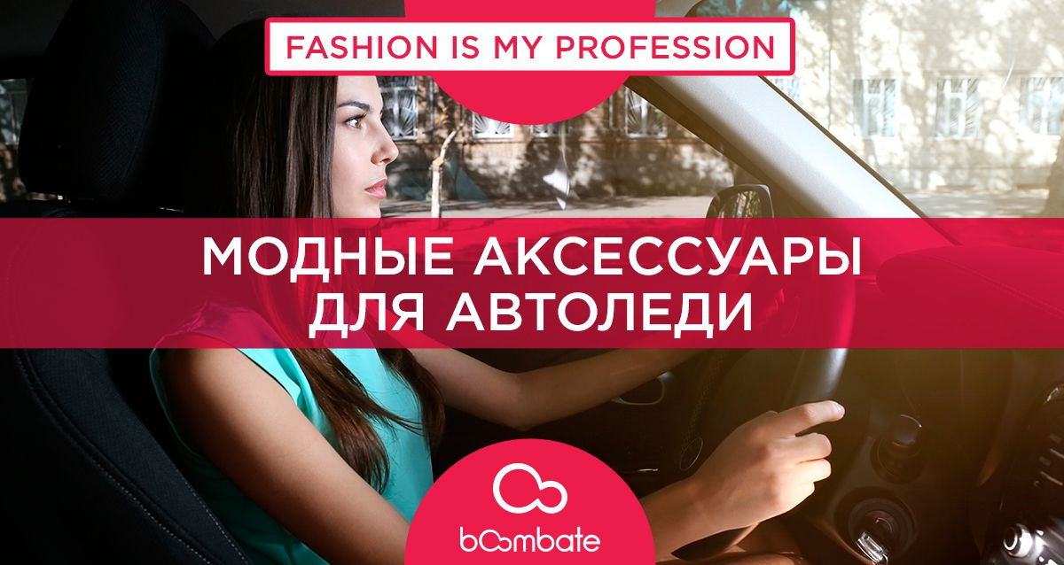 Модные аксессуары для автоледи