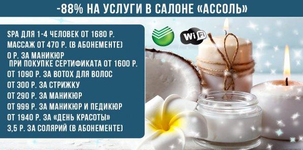 -88% в салоне «Ассоль»: массаж, SPA, депиляция, услуги для ногтей и волос, косметология, макияж