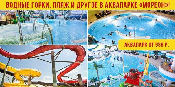 От 686 р. за посещение аквапарка «Мореон»