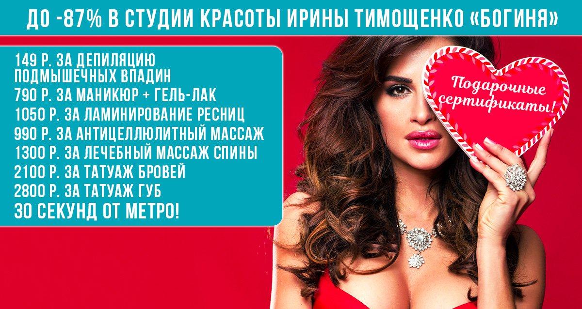 До -87% в студии красоты Ирины Тимощенко «Богиня»