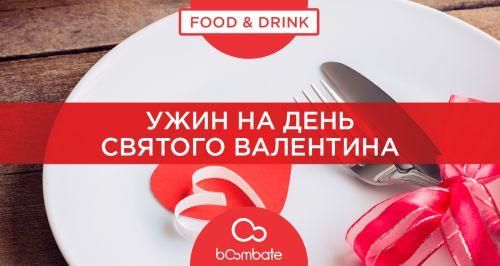 Ужин на День Святого Валентина
