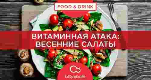 Витаминная атака: весенние салаты