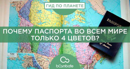 Почему паспорта во всем мире только 4 цветов?