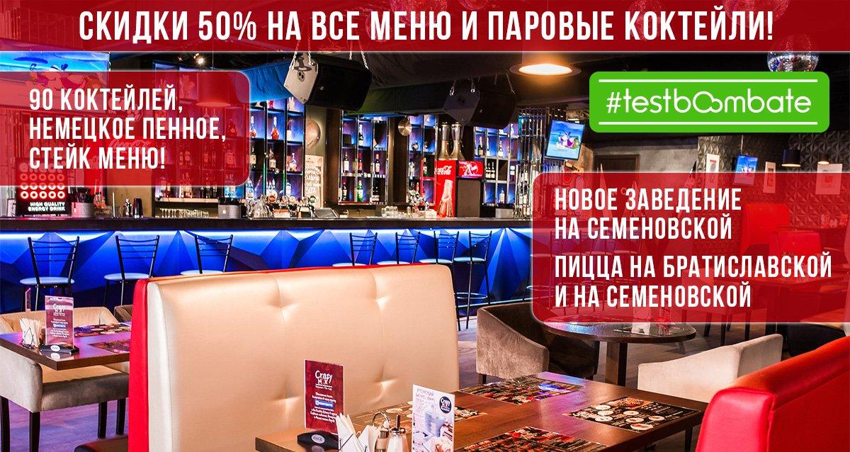 Скидка 50% на все меню, бар и ароматный дым в Crazy MiX!