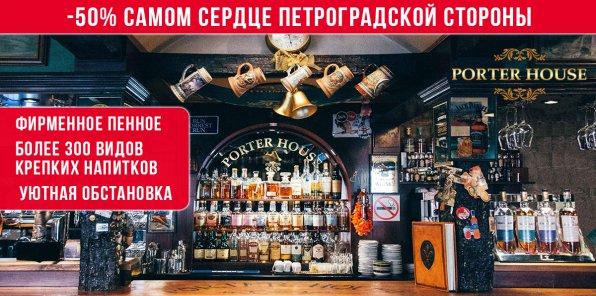 -50% в ресторане Porter House на Петроградке