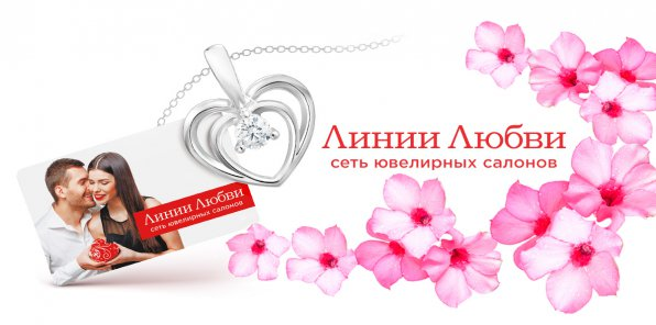 Сеть ювелирных салонов «Линии Любви»