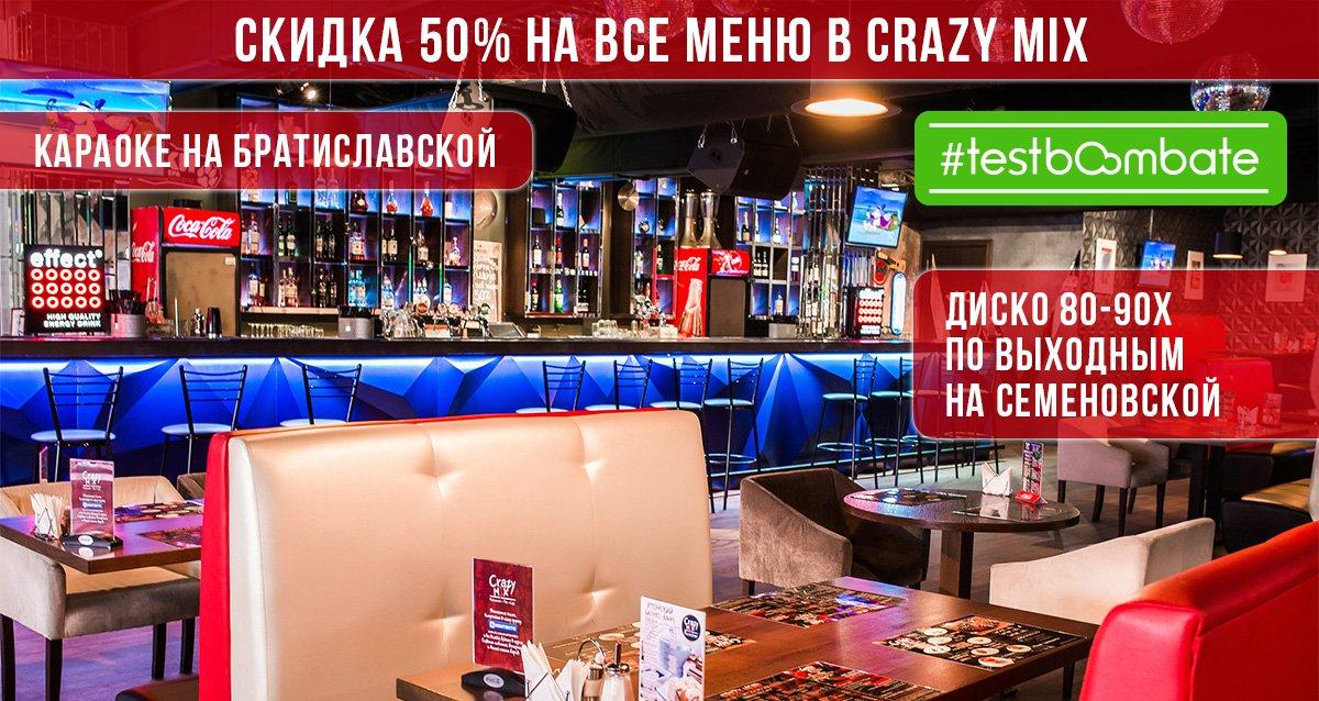 Скидка 50% на все меню, бар в Crazy MiX!