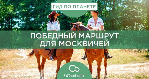 Победный маршрут для москвичей