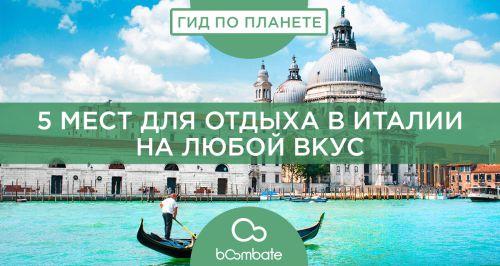 5 мест для отдыха в Италии на любой вкус