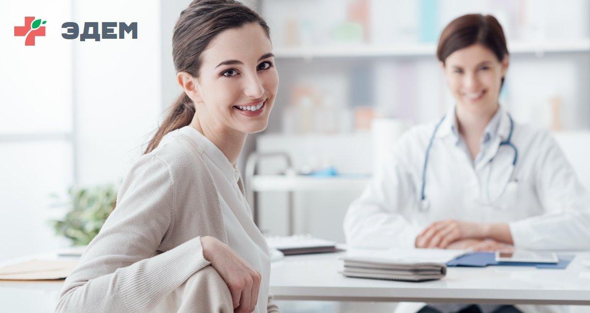 -55% на обследования в медицинском центре «ЭДЕМ»