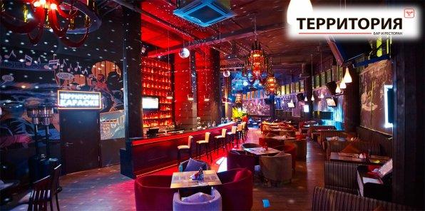 -45% на все в сети ресторанов «Территория» на Рязанском проспекте!