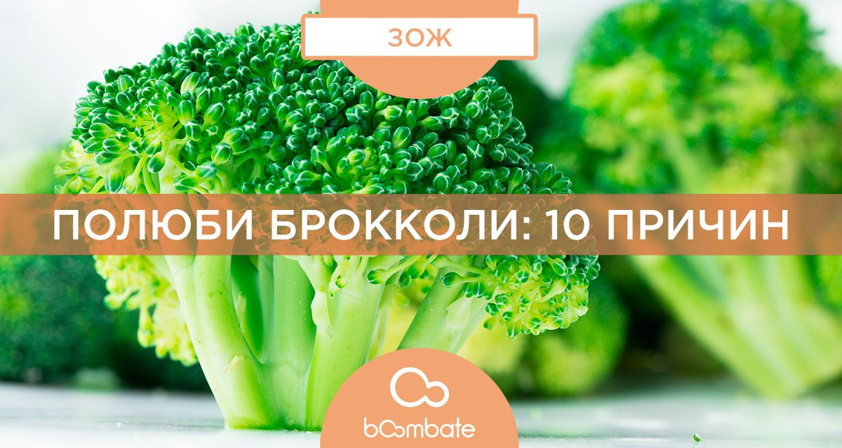 Полюби брокколи: 10 причин
