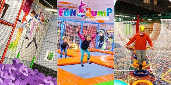 -50% на посещение активити-парка Fun Jump