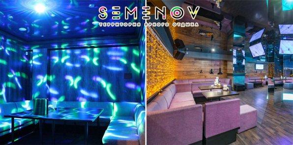 -50% на посещение караоке-клуба SEMENOV