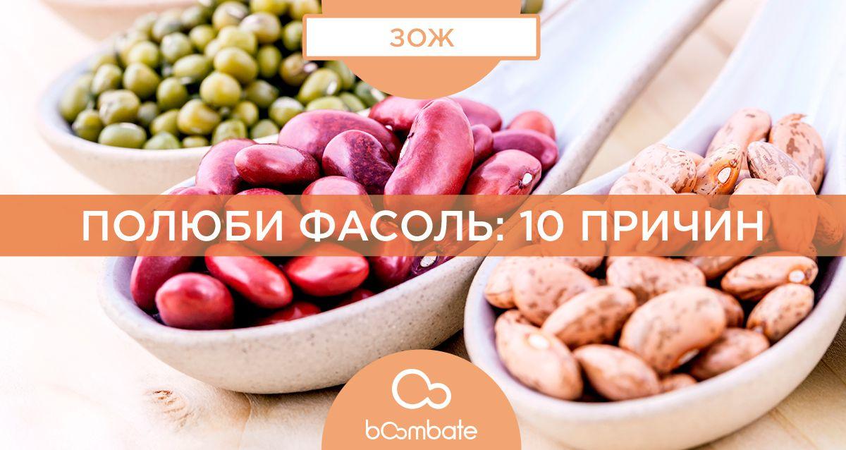 Полюби фасоль: 10 причин