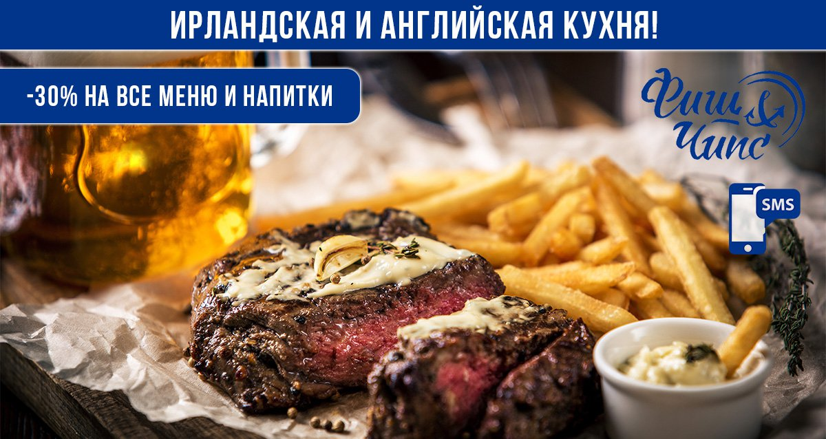 -30% на все меню и напитки в пабе Fish&Chips в центре города. Ирландская и английская кухня!