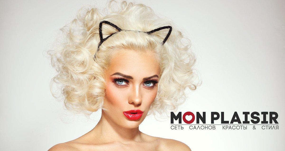 -80% на услуги для волос в Mon Plaisir