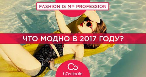 Что модно в 2017 году?