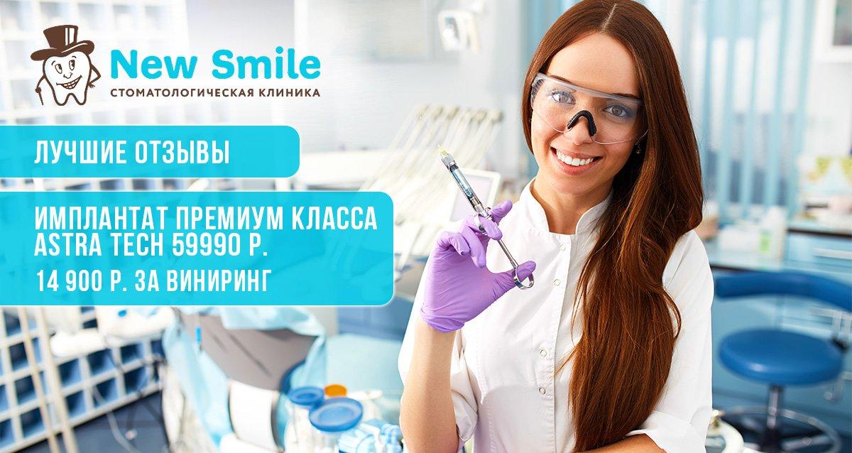 -60% на услуги стоматологии New Smile