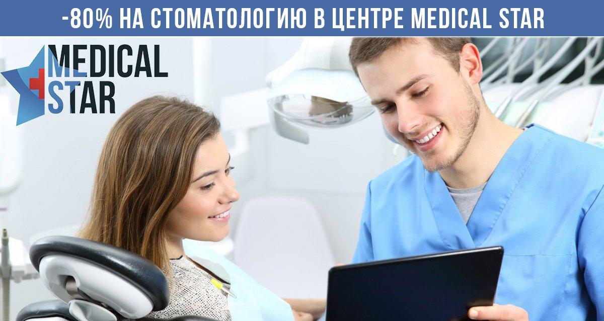 -80% на услуги многопрофильного медицинского центра Medical Star