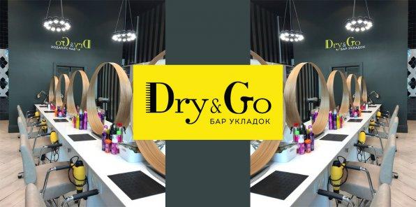 -80% на услуги бара укладок DryGo