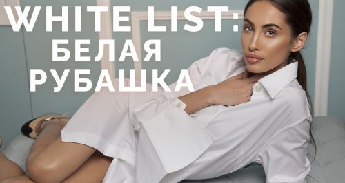 White list: белая рубашка