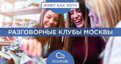 Разговорные клубы Москвы