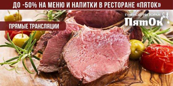 До -50% на все в ресторане «ПятОк» у м. пл. Ильича. Японская и европейская кухня!