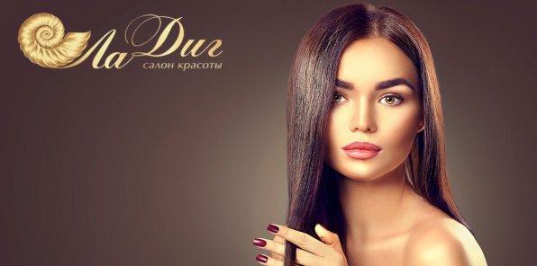 -55% на услуги для волос в салоне красоты «Ла Диг»